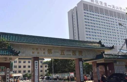 平顶山152医院整形整容外科专家名单及价格一览