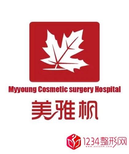 北京美雅枫医疗美容医院怎么样_地址_电话_案例