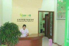 北京丹熙医疗美容诊所怎么样_联系方式_电话