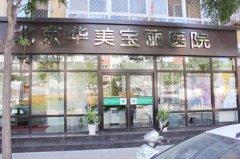 北京华美宝丽整形美容医院怎么样_联系方式_电话