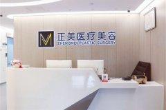 北京正美医疗美容诊所怎么样_联系方式_电话