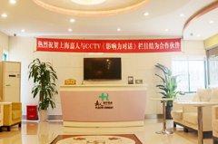 上海嘉人医疗美容医院
