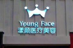 上海漾颜医疗美容门诊部