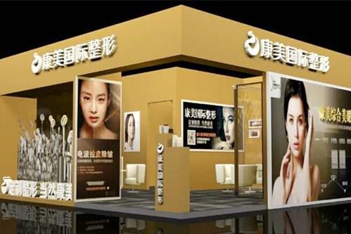 南京康美国际整形医院
