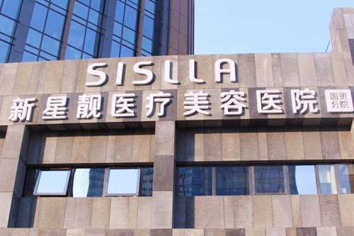 北京新星靓整形医院