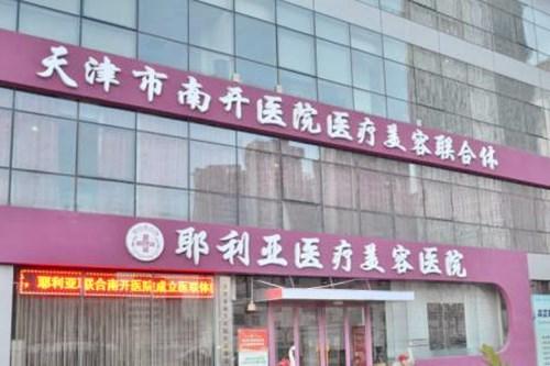 天津市南开耶利亚医疗美容医院