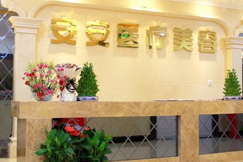 南京安安医疗美容整形医院