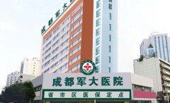 成都军大整容医院很火_口碑怎么样_正规医院吗