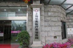 上海整形医院的排名榜top10