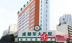 2021成都整容医院排名前十