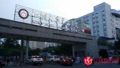 四川最好正规整形医院排名名单