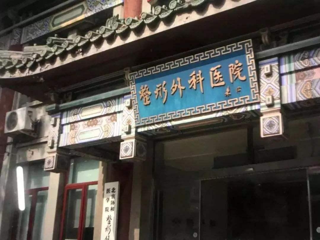 北京八大处整形医院地址电话及挂号预约APP